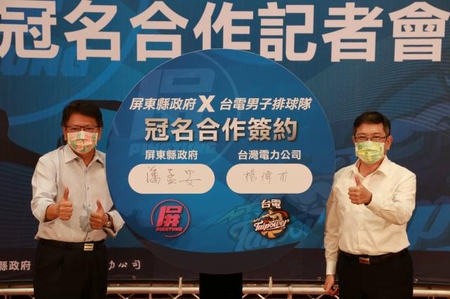 屏東縣長潘孟安(左)與台電公司董事長楊偉甫(右)簽署冠名合作。(台灣電力公司提供)
