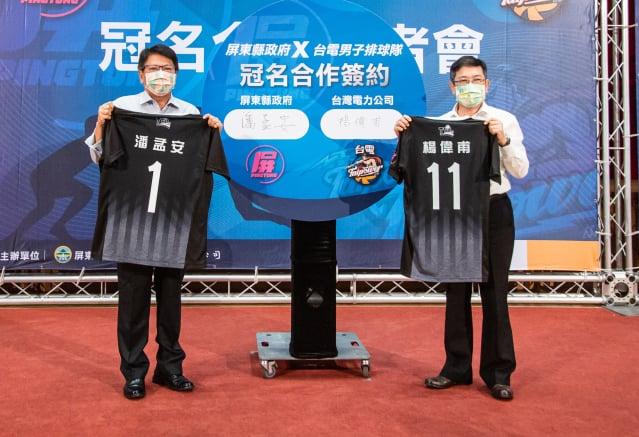 台電男排與屏東縣政府冠名合作,屏東縣長潘孟安(左)與台電董事長楊偉甫(右)展示球衣。