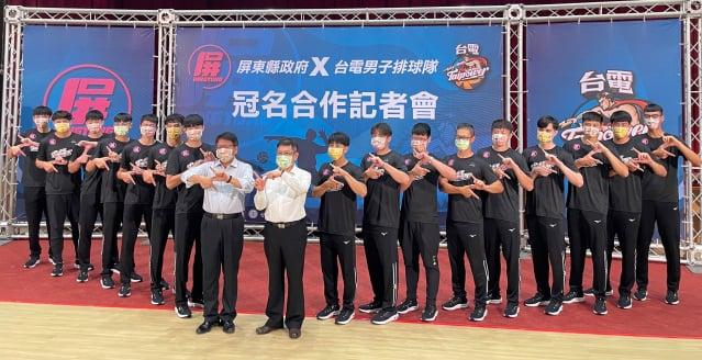 台電男排與屏東縣政府冠名合作。