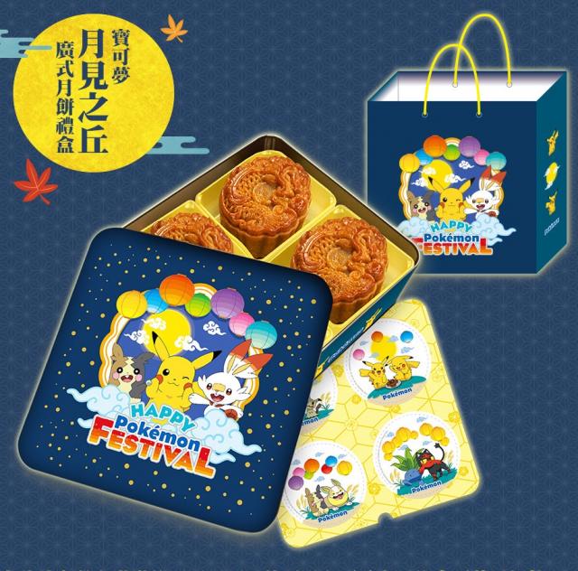 寶可夢廣式月餅包裝卡哇伊,還附上可愛實用的紙杯墊。(曼迪傳播提供)