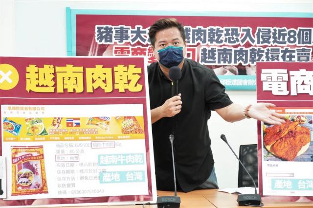 民眾黨立委邱臣遠31日揭露,非洲豬瘟恐已藉由網路店商平台入侵臺灣8個月,儼然已成為防疫漏洞。(立委邱臣遠國會辦公室提供)