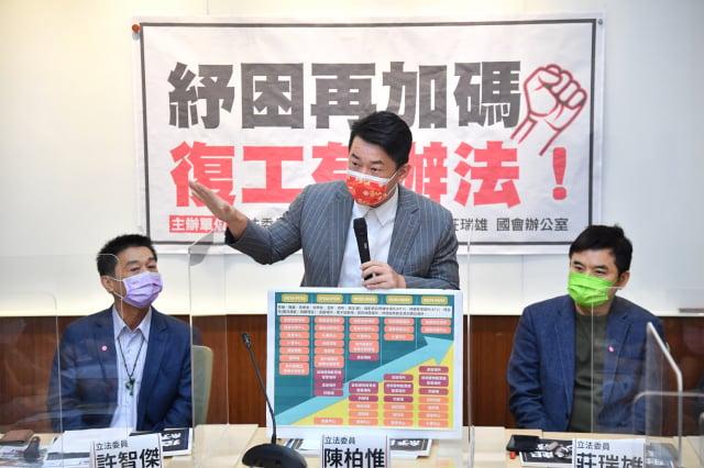 台灣基進立委陳柏惟(中)與民進黨立委許智傑(左)、莊瑞雄(右)1日在立法院舉行「紓困再加 碼復工有辦法」記者會。(中央社)