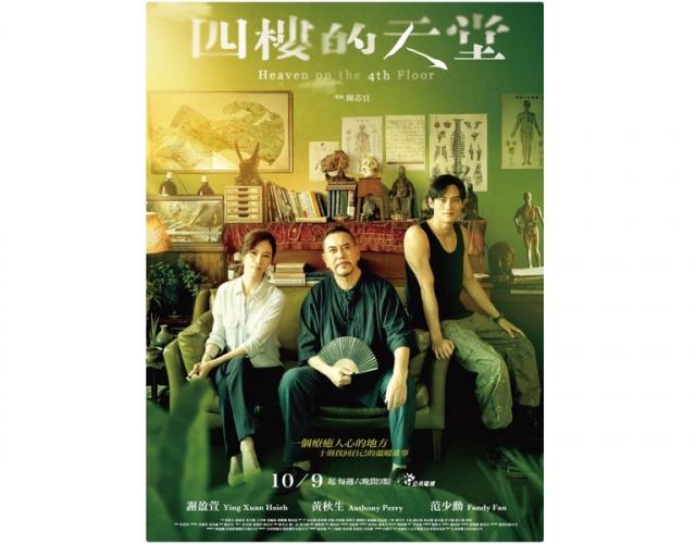 《四樓的天堂》海報,圖為主演謝盈萱(左起)、黃秋生與范少勳。(行者影像文化提供)