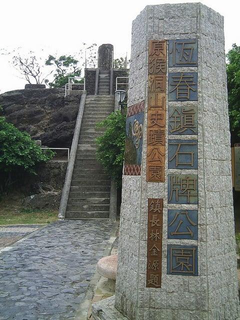 猴洞山位於恆春古城的西門旁,現經恆春鎮公所整建規劃後改名為「恆春鎮石牌公園」。(恆春鎮公所提供)