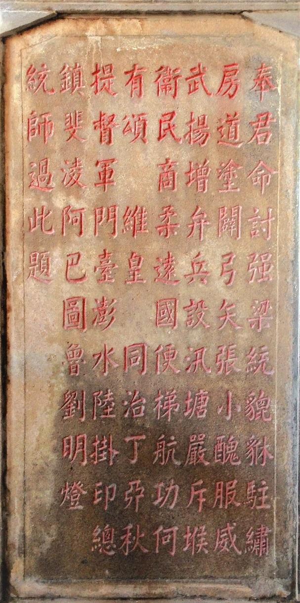 車城福安宮廟門左側的「劉明燈統帥過福安村題名碑」,成為當年羅妹號事件後,清朝派劉明燈出兵琅嶠的最佳歷史見證。(維基百科)