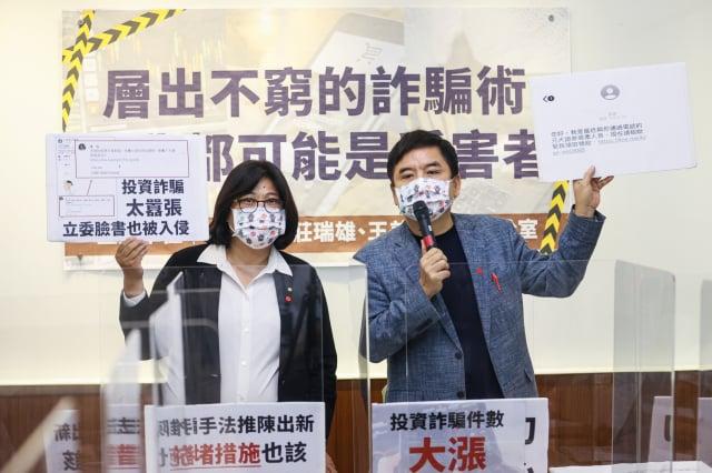 民進黨立委莊瑞雄(右)、王美惠(左)14日在立法 院舉行「層出不窮的詐騙術,你我都可能是受害者」記者會。(中央社)
