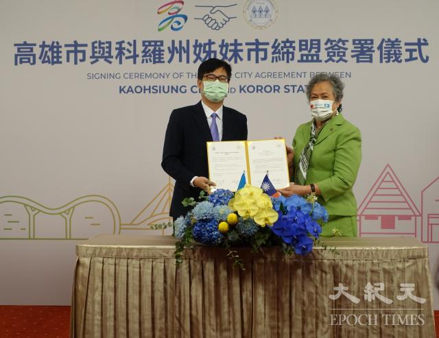 高雄市長陳其邁(左)親自出席並簽署高雄與帛琉共和國科羅州簽署姊妹市協定,帛琉駐台大使歐克麗(右)蒞臨見證。(記者方金媛/攝影)