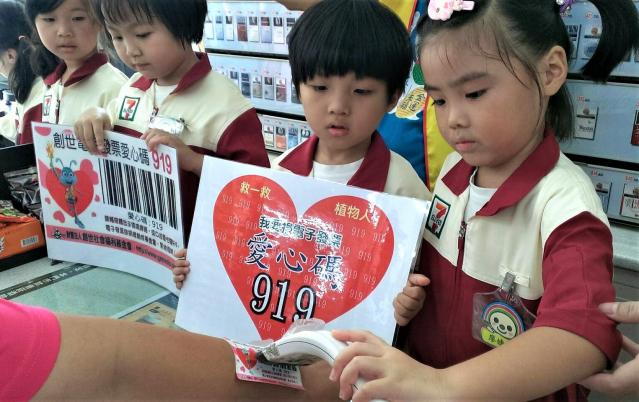 創世呼籲,民眾於店家結帳時,可口述創世基金會捐贈碼「919」,或網購時於捐贈單位輸入「919」,就可救一救植物人。