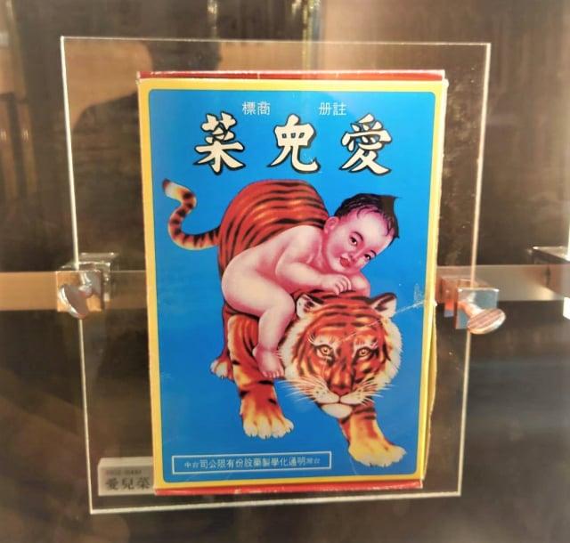 驅除小兒蛔蟲的愛兒菜,繪製一隻強壯的老虎,一個強健活潑的小孩騎坐猛虎背上。(張光發提供)