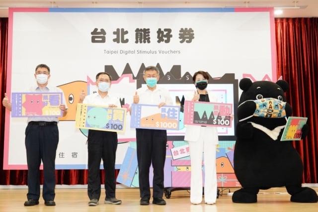 臺北市政府22日開放讓「台北通」會員登記北市加碼振興的「台北熊好劵」。(臺北市政府提供)