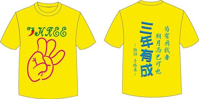 班服圖案的設計,大夥兒的集思廣益下,選用明亮活潑的黃色,背面用了子路篇「三年有成」的字樣,設計感十足。(瓊慧老師提供)