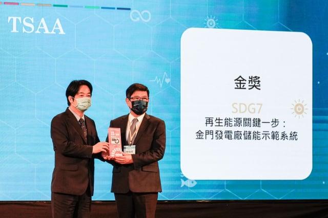 台灣永續能源研究基金會舉行頒獎典禮,台電榮獲金獎,由台電董事長楊偉甫接受副總統賴清德頒獎表揚。(台電提供)