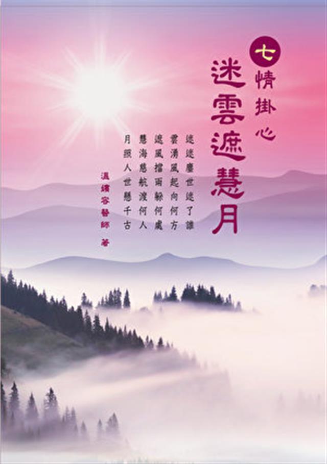 七情掛心 封面。(博大出版社提供提供)