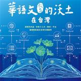 華語文教育